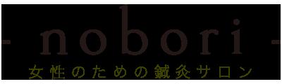 女性のための鍼灸サロンnobori(ノボリ)